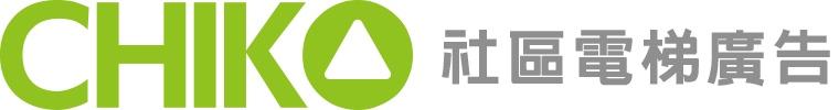 ::: 歡迎光臨CHIKO社區電梯廣告 :::